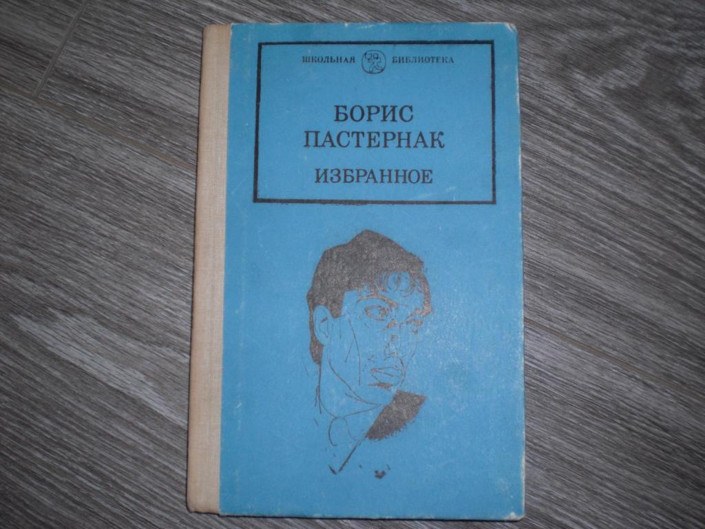 Книга Борис Пастернак Избраное