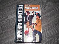 Современная энциклопедия для мальчиков Белов