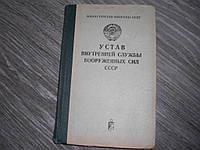 Устав внутренней службы вооруженных сил СССР. 1975