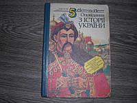 Оповідання з історії україни 5 клас
