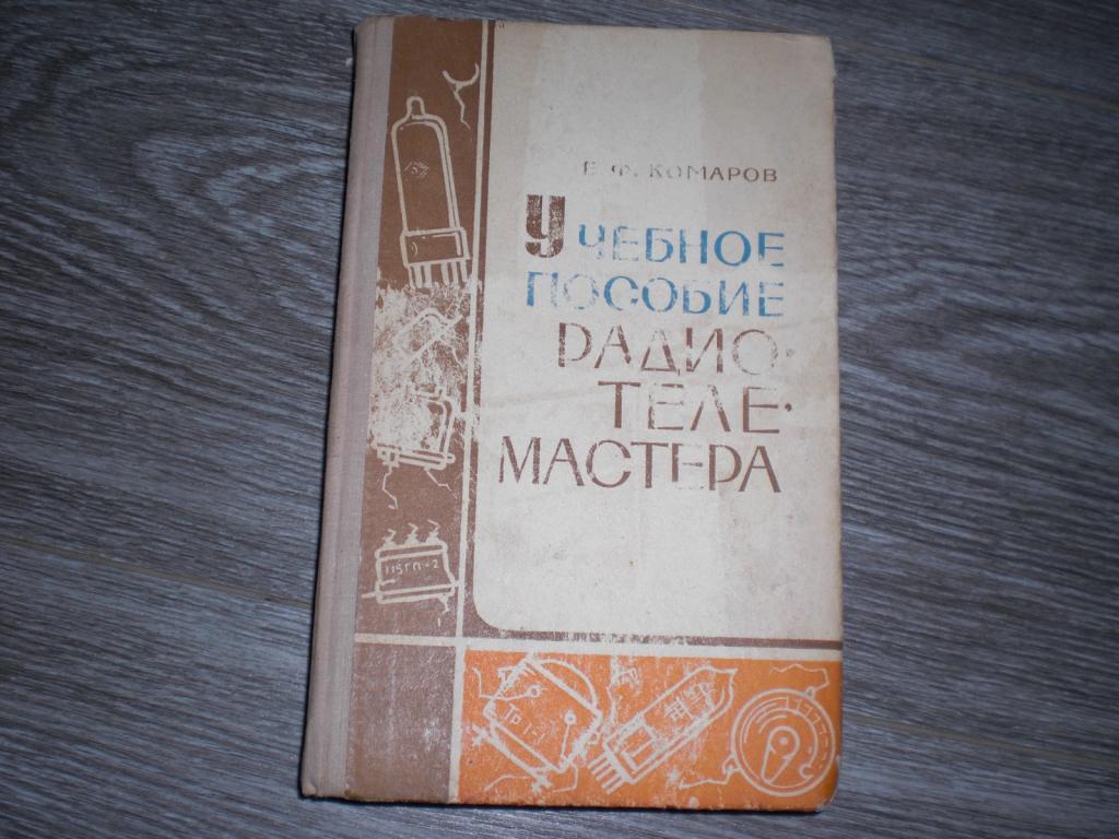 Е. Ф. Комаров Учебное пособие радиотелемастера