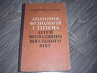 Анатомия физиология и гигиена детей младшего школ.