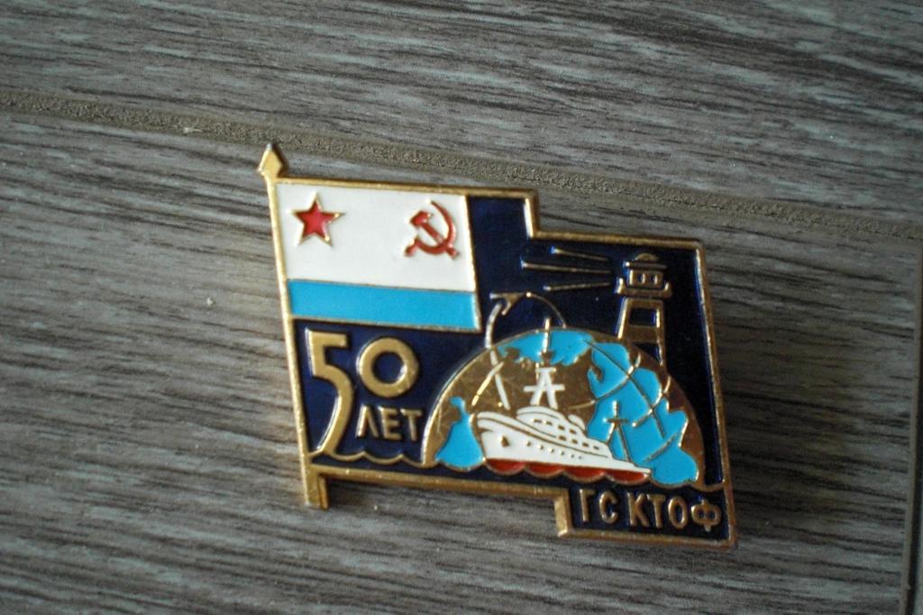 Флот 50 лет ГС КТОФ