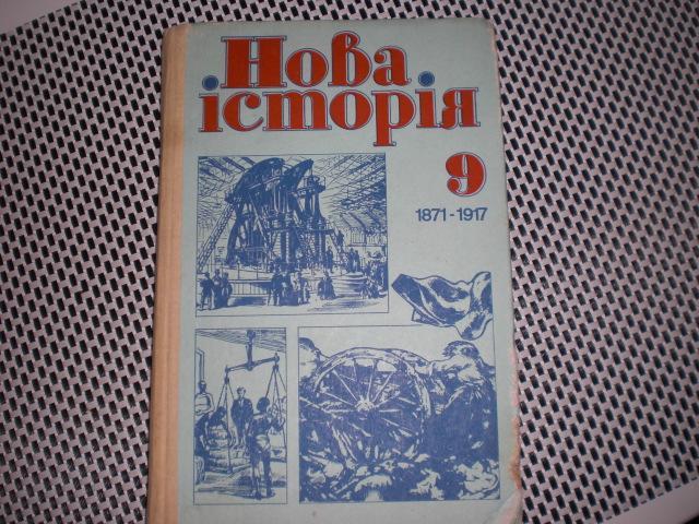 Нова сторя 9 класс Новая история 1871-1917 СССР