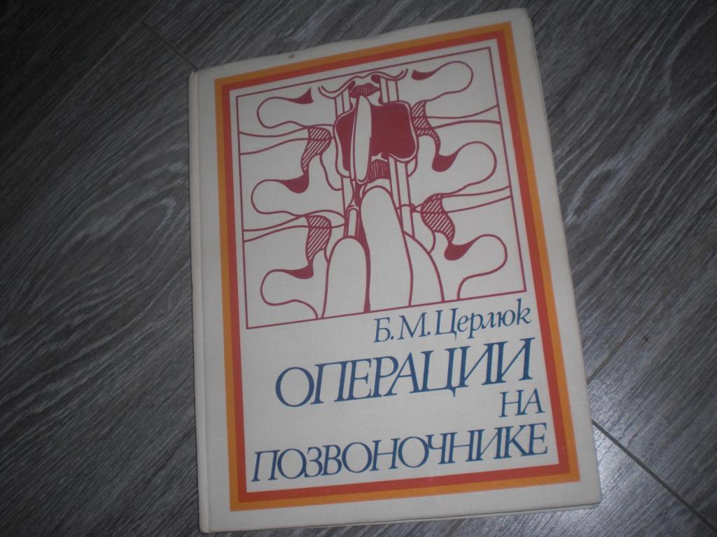 Операции на позвоночнике, Церлюк Б.М., 1980 г