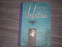 Історія України 10 клас Турченко