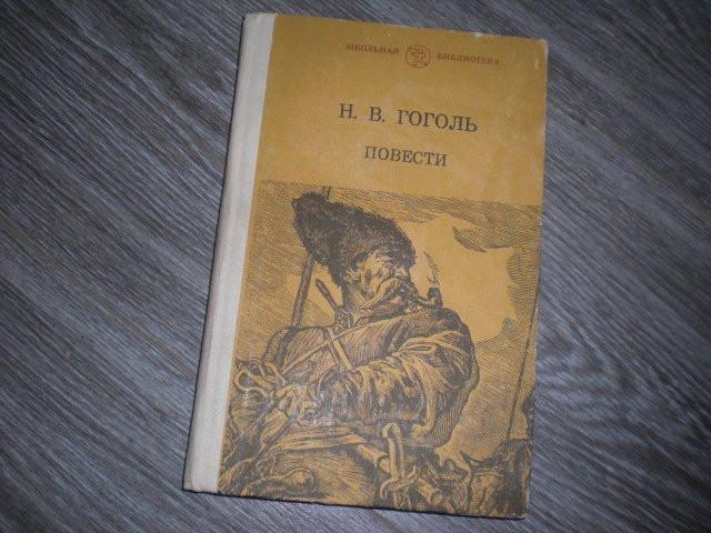 Гоголь Повести Тарас Бульба Ночь перед Рождеством