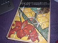 Книга для каждого дня дома Энциклопедия домашнего