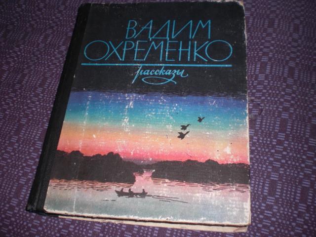 Вадим Охременко рассказы