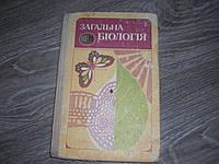 Загальна біологія 10-11 клас Общая биология