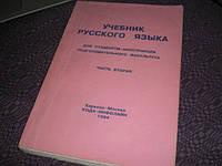 Учебник русского языка для студентов Витковская