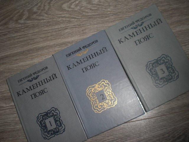 Евгений Федоров Каменный пояс  3 книги