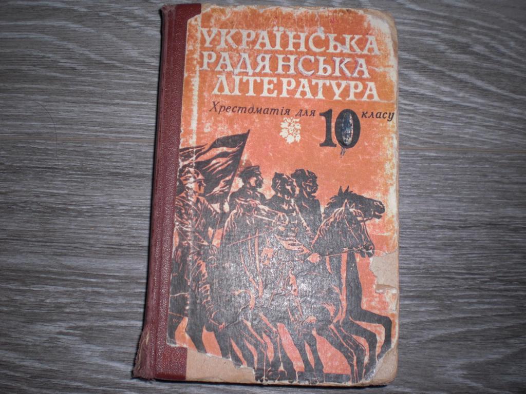 Українська радянська література 10клас Хрестоматия