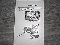 А. Моруа Три Дюма