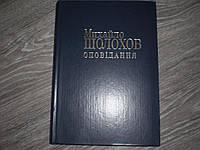 Шолохов Михайло Олександрович Оповідання укр. мов.