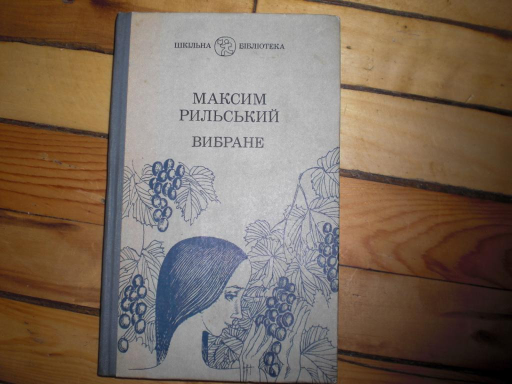 Максим Рильський Выбране