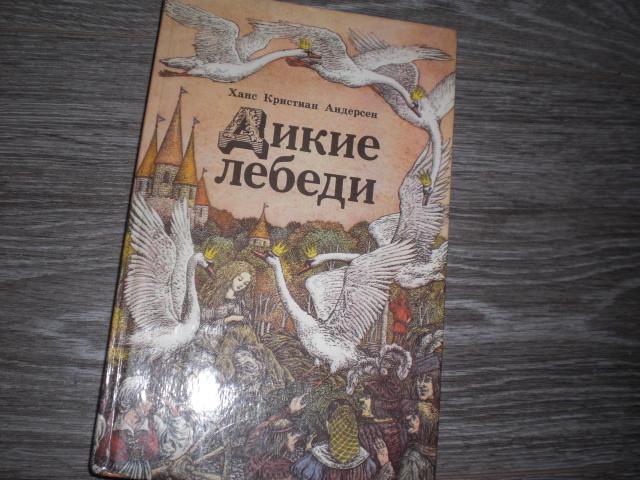 Дикие лебеди Ханс Кристиан Андерсен