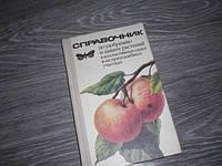 Справочник по удобрению и защите растений в садах