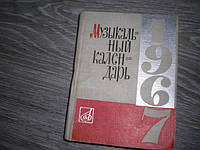 Календарь музыкальный 1967 СССР