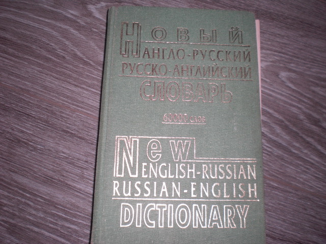 Русско-английский словарь Петраковский 60000 слов