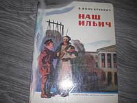 Наш Ильич В. Бонч-Бруевич 1979 Ленин СССР