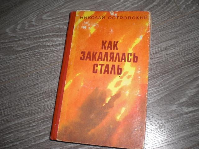 Как закалялась сталь Николай Островский