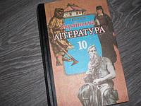 Українська література 10 клас Петро Хропко