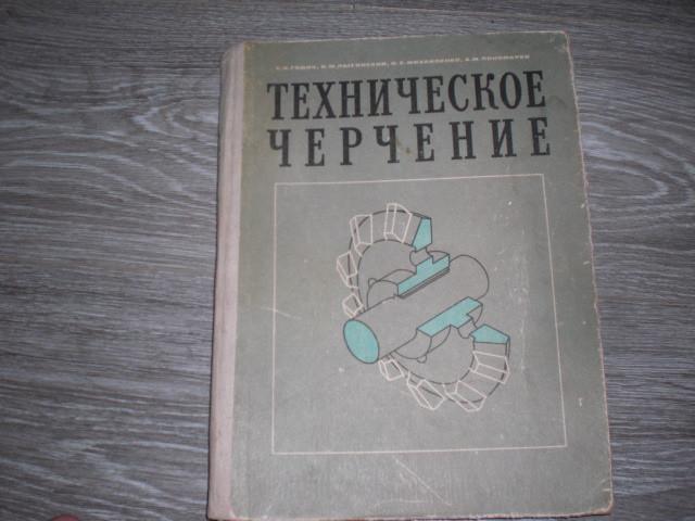 Техническое черчение Годик Е.И. 1973г. 254с.