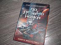 Илья По лезвию ножа боевая фантастика