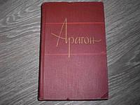 Арагон Собрание сочинения публицистика 1961г. 740с