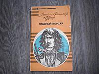Джеймс Фенимор Купер Красный Корсар