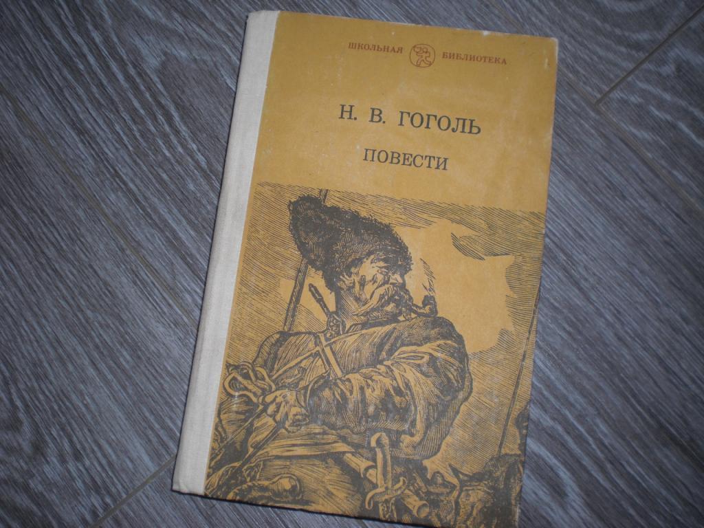Гоголь Тарас Бульба Шинель Ночь перед Рождеством