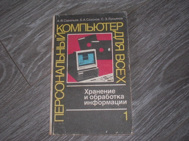 Персональный компьютер для всех Савельев А.Я.