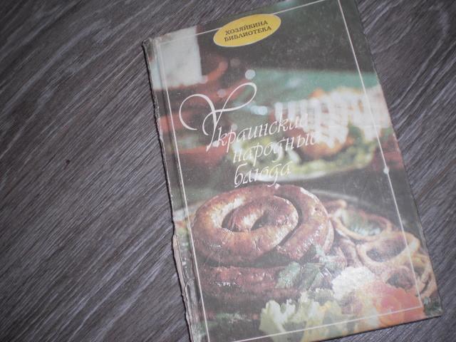 Украинские народные блюда рецепты Кулинария