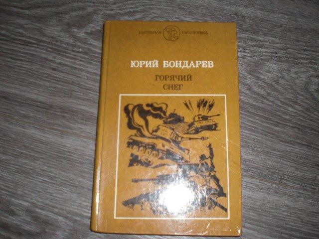 Юрий Бондарев Горячий снег  Шкільна бібліотека