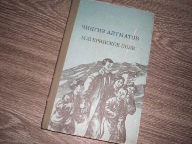 Чингиз Айтматов Материнское поле
