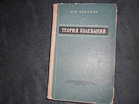 Теория колебаний И.Бабаков