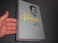 Иван Франко твори №1