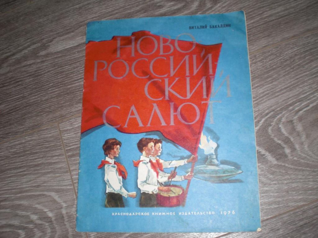 Новороссийский салют Пионерия Артек 1976г.