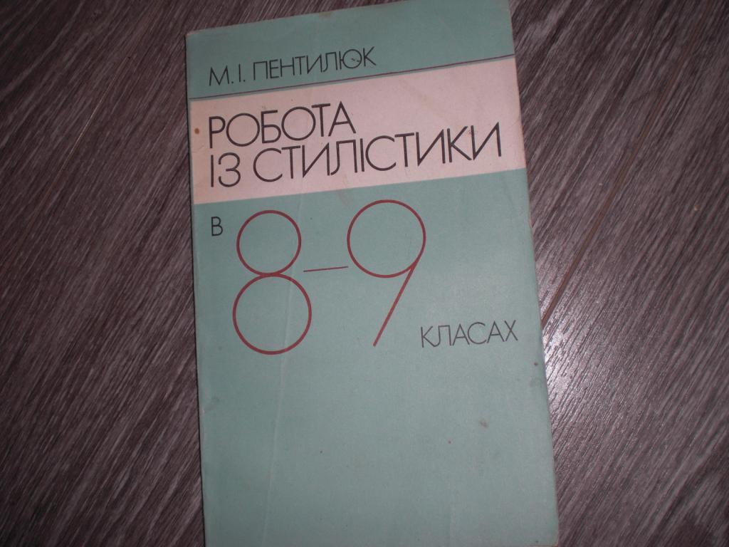 Робота із Стилістики Пентилюк М.І. 8-9 клас