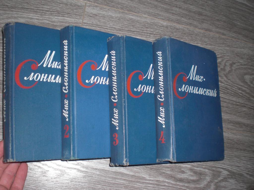 Мих. Слонимский. Избранное в 4 томах