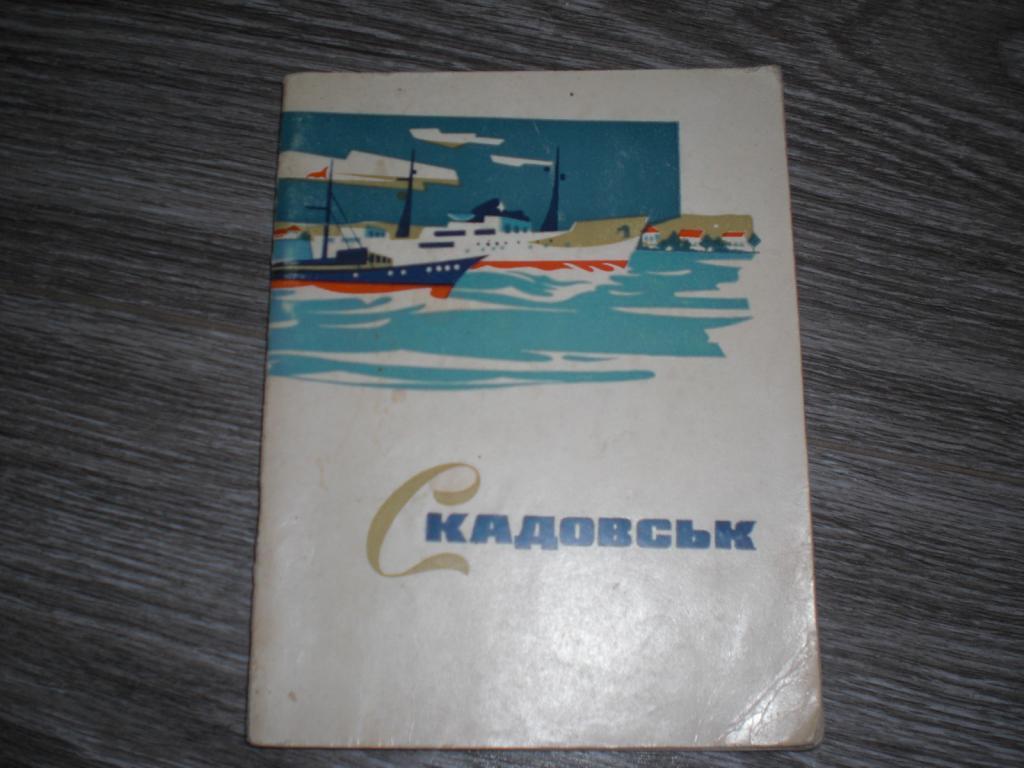 Скадовськ Скадовск 1969 В. Ковальський В.Тимошенко