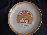 Декоративная тарелка Буды Южгипроцемент 50лет 30см
