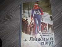 Лыжный спорт Азбука спорта И.Б. Масленников СССР