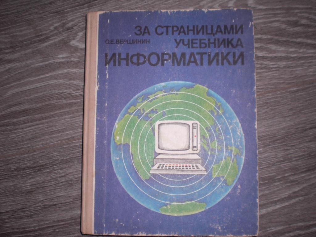 Информатика Вершинин О.Е.