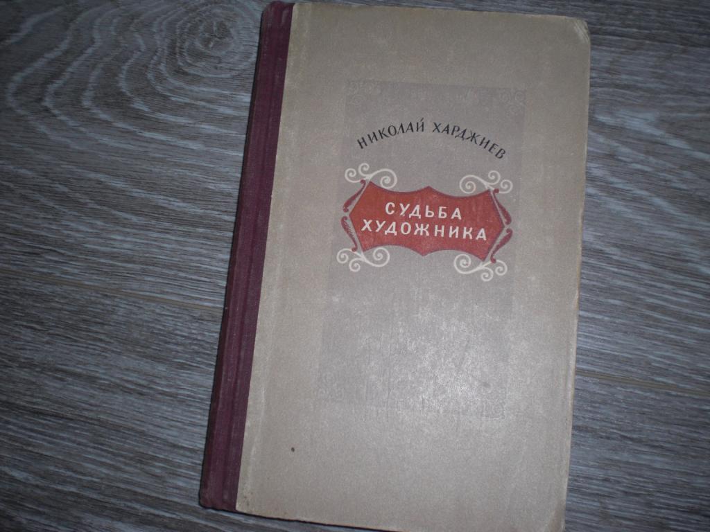 Судьба художника Николай Харджиев