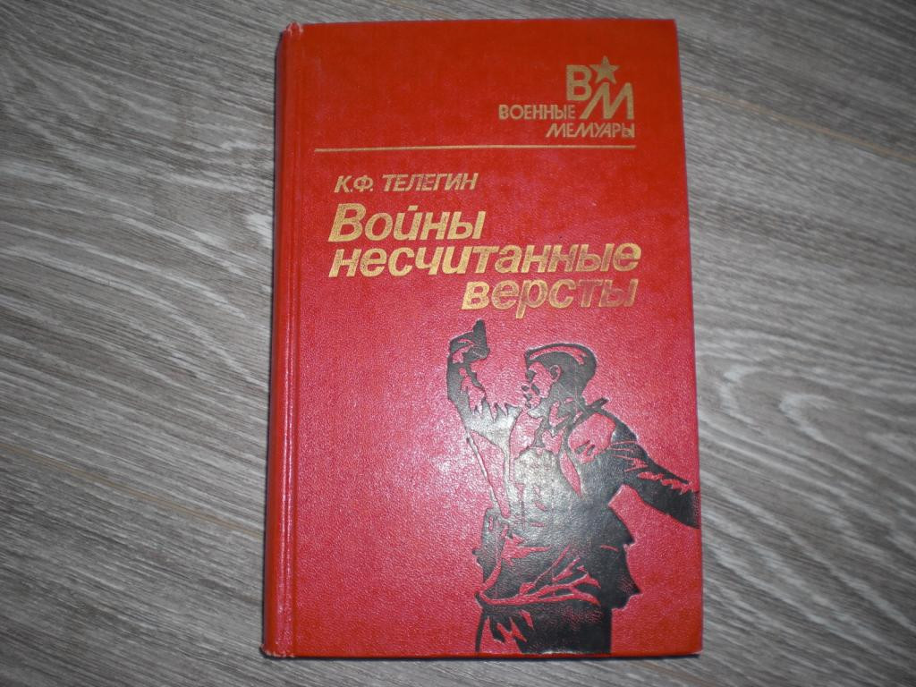 Войны несчитанные версты К.Ф. Телегин Военные 1945
