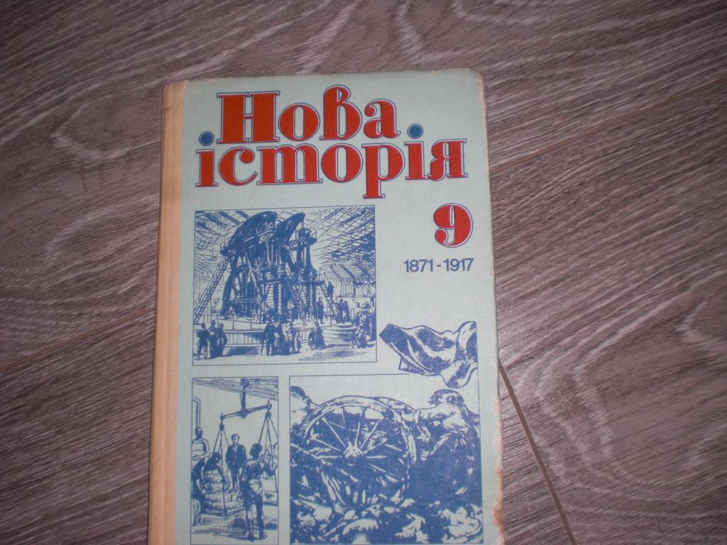 Нова історія 9 клас КРИВОГУЗА