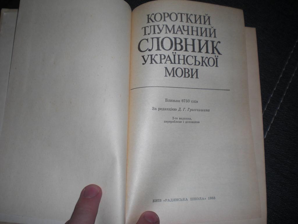 Словарь Тлумачний Словник української мови