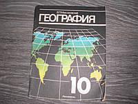 География  Географія 10 клас Максаковський